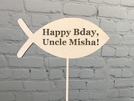 Топпер Happy Bday? Misha