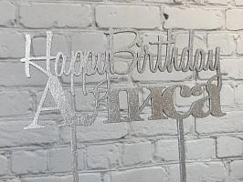 Топпер Happy Birthday Алиса